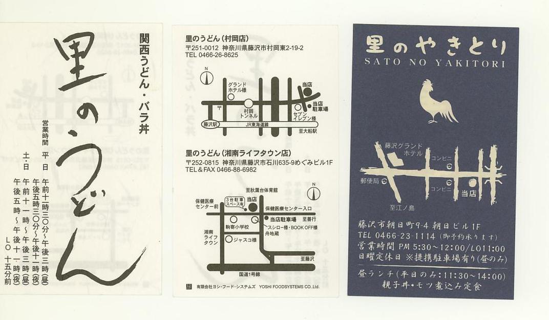 里のうどん 地図.JPG